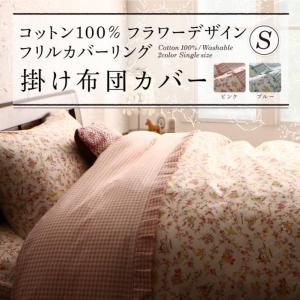 掛け布団カバー シングル かわいい おしゃれ コットン100% 綿 フラワー 小花柄 ギンガムチェック フリル Piu 掛けカバー シングルサイズ|5stella