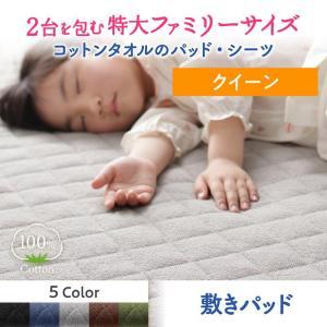 敷きパッド クイーン ベッドパッド 敷きパット ベッドパット 年中 コットン100% タオル地 綿100% タオル パイル地 敷きパッド 肌触り 洗える クイーン|5stella