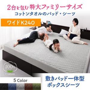 大きいサイズ ファミリーサイズ 100%コットンタオルのパッド・シーツ suon スオン 敷きパッド一体型ボックスシーツ ワイドK240|5stella