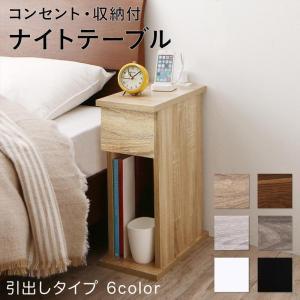 ナイトテーブル ベッドサイドテーブル ベッド横 スリム 幅20 収納 コンセント 収納付きナイトテーブル おしゃれ モダン シンプル espita 引出しタイプ W20|5stella