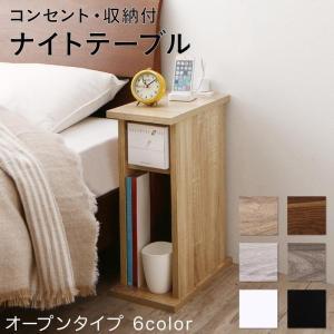 ナイトテーブル ベッドサイドテーブル ベッド横 スリム 幅20 収納 コンセント 収納付きナイトテーブル おしゃれ モダン シンプル espita オープンタイプ W20|5stella