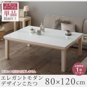こたつテーブル こたつ 4尺長方形 おしゃれ ローテーブル かわいい 白 ホワイト 鏡面仕上 Glowell FK 4尺長方形(80×120cm)テーブル単品 5stella