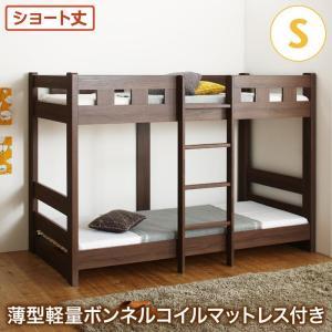 2段ベッド 二段ベッド シングル ショート丈 子供 おしゃれ コンパクト 頑丈 お客様組立 薄型軽量ボンネルコイルマットレス付き シングル ショート丈 5stella