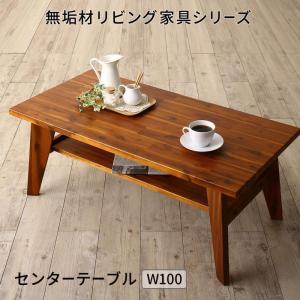 テーブル センタ―テーブル ローテーブル 幅100 北欧 おしゃれ シンプル モダン天然木 木製 無垢材 Alberta W100|5stella
