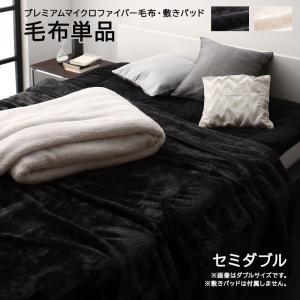 毛布 セミダブル 暖かい マイクロファイバー ふわふわ なめらか セミダブル プレミアムマイクロファイバー  ブラック ホワイト 黒 白 MONOcrim 毛布 セミダブル|5stella