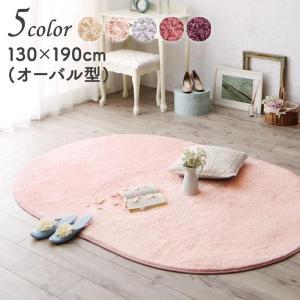 ラグ ラグマット シャギーラグ カーペット おしゃれ ピンク系カラー 洗える 楕円形シャギーラグ リピント・ブーケ 130×190cm(オーバル)|5stella