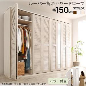 クローゼット ワードローブ 大容量 壁面 衣類収納 木製 ホワイト まるで造り付け ミラー付 ルーバー折れ戸式ワードローブ Walkry ウォークリー 幅150 5stella
