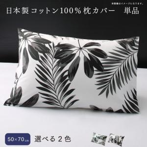 枕カバー ピローケース 50×70 大きいサイズ 大きめ ホテルサイズ 綿100% おしゃれ リーフ柄 柄物 コットン コットン100% 日本製 送料無料 枕カバー 50×70用|5stella