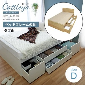 ベッドフレームのみ 収納ベッド ダブル チェストベッド ブックシェルフ 4口コンセント 大容量床下収納 新生活 一人暮らし 5stella