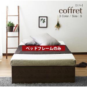 ベッドフレームのみ 収納付きベッドフレーム シングル コンパクト ほこりガード床板 組立簡単 新生活 一人暮らし 5stella