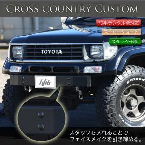 ランクル70系 全対応 フロント クロカン  スタッツ付 スーパーショートバンパー 未塗装品|5th