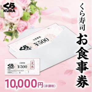 くら寿司お食事券【10,000円分】