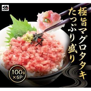 極旨 タタキ たっぷり盛り 100g/食 5食 パック くら寿司 無添加 まぐろ 海鮮 手巻き寿司 ...