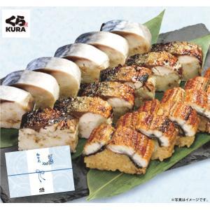 お中元 夏ギフト のし付き くら寿司 さば棒寿司1本 焼きさば棒寿司1本 うなぎ棒寿司1本  3種の...