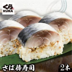 簡易包装 ご自宅用 さば棒寿司 2本セット くら寿司 無添加 本格 お手軽 忙しいときに くら寿司PayPayモール店