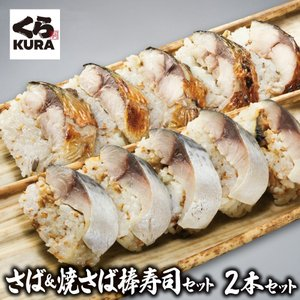 簡易包装 ご自宅用 さば & 焼さば 棒寿司 2本セット くら寿司 無添加 本格 お手軽 忙しいときに くら寿司PayPayモール店