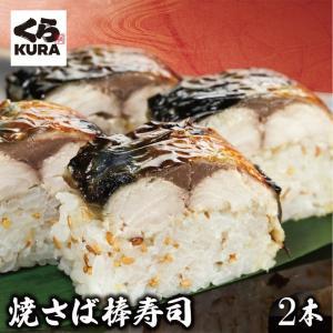 簡易包装 ご自宅用 焼さば棒寿司 2本セット くら寿司 無添加 本格 お手軽 忙しいときに くら寿司PayPayモール店