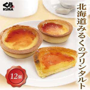 北海道みるくの プリンタルト( 12個 セット )  くら寿司 無添加 スイーツ デザート おやつ ...
