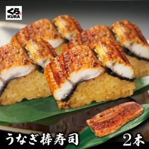 簡易包装 ご自宅用 うなぎ棒寿司 2本セット くら寿司 無添加 本格 お手軽 忙しいときに くら寿司PayPayモール店