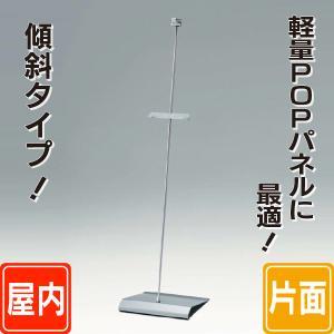 傾斜型軽量パネル用スタンド  パネルスタンド  パネル置き  額置き  ディスプレイ 6111185