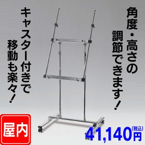 キャスター付き傾斜型パネル用スタンド  パネルスタンド  パネル置き  額置き  ディスプレイ  送料無料 6111185