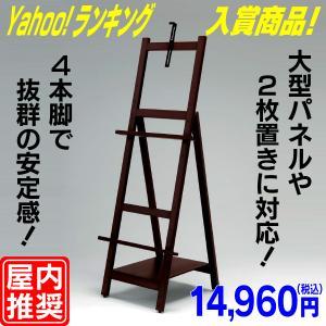 棚板付き木製イーゼル  パネルスタンド  パネル置き  額置き  ディスプレイ  Yahoo!ランキ...