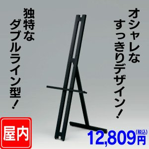 ダブルライン木製イーゼル  パネルスタンド  パネル置き  額置き  ディスプレイ 6111185