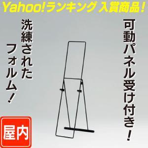 スチールイーゼル(M)  パネルスタンド  パネル置き  額置き  ディスプレイ 6111185