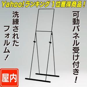 スチールイーゼル(L)  パネルスタンド  パネル置き  額置き  ディスプレイ  Yahoo!ランキング入賞商品 6111185