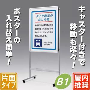 オープンフレーム式直立型ポスタースタンド/B1サイズ用  立て看板  スタンド看板  店舗用看板  ポスターフレーム  ポスターパネル  送料無料|6111185