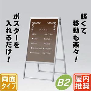 屋内用両面ポスタースタンド/B2サイズ用  立て看板  スタンド看板  店舗用看板  びっくり価格  ポスターフレーム  ポスターパネル|6111185
