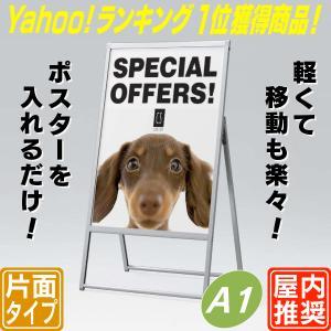 屋内用片面ポスタースタンド/A1サイズ用  立て看板  スタンド看板  店舗用看板  片面看板  びっくり価格  ポスターパネル  Yahoo!ランキング 1位獲得商品|6111185