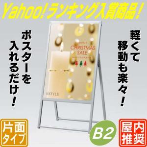 屋内用片面ポスタースタンド/B2サイズ用  立て看板  スタンド看板  店舗用看板  片面看板  びっくり価格  ポスターパネル  Yahoo!ランキング入賞商品|6111185