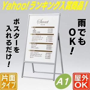 屋外用片面ポスタースタンド/A1サイズ  スタンド看板  立て看板  店舗用看板  外用看板  ポスターパネル  Yahoo!ランキング入賞商品  送料無料|6111185