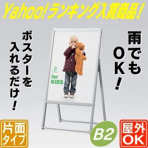 屋外用片面ポスタースタンド/B2サイズ  スタンド看板  立て看板  店舗用看板  外用看板  ポスターパネル  Yahoo!ランキング入賞商品|6111185