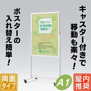 垂直ポスタースタンド/A1サイズ用  立て看板  スタンド看板  店舗用看板  ポスターフレーム  ポスターパネル  送料無料|6111185