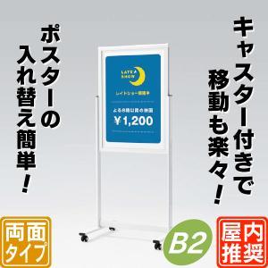 垂直ポスタースタンド/B2サイズ用  立て看板  スタンド看板  店舗用看板  ポスターフレーム  ポスターパネル  送料無料|6111185