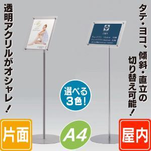 スライドファイル式フロアスタンド/A4  案内看板  誘導看板  案内表示  誘導表示  インフォメーション|6111185