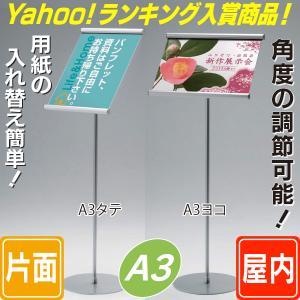 メッセージスタンドA3サイズ  パネルスタンド  案内板  メニュースタンド  案内看板  メニュー看板  案内表示  インフォメーション  Yahoo!ランキング入賞商品|6111185