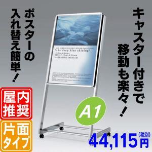 オープンフレーム式傾斜型ポスタースタンド/A1サイズ用  立て看板  スタンド看板  店舗用看板  ポスターフレーム  ポスターパネル  送料無料|6111185