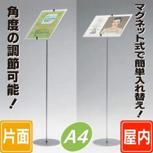 はさみ込み式POPスタンド/A4  案内看板  誘導看板  案内表示  インフォメーション|6111185