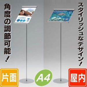 けんどん式フロアスタンド/A4  案内看板  誘導看板  案内表示  誘導表示  インフォメーション|6111185