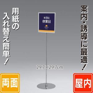 両面サインスタンド29.7cm×29.7cm  パネルスタンド  案内板  案内看板  誘導看板  案内表示  誘導表示|6111185
