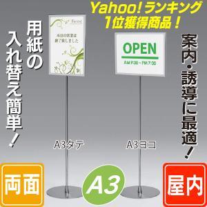 両面サインスタンドA3サイズ  パネルスタンド  案内板  案内看板  誘導看板  案内表示  誘導表示  インフォメーション  Yahoo!ランキング1位獲得商品|6111185