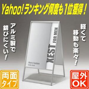 アルミ枠A型スタンド看板(M)  立て看板  店舗用看板  両面看板  A型看板  置き看板  びっくり価格  Yahoo!ランキング1位獲得商品|6111185