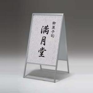 アルミ枠A型スタンド看板(M)  立て看板  店舗用看板  両面看板  A型看板  置き看板  びっくり価格  Yahoo!ランキング1位獲得商品|6111185|06