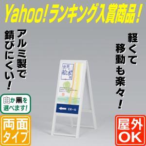 白黒A型スタンド看板(SSS)  立て看板  店舗用看板  置き看板  A型看板  両面看板  おしゃれな看板  Yahoo!ランキング入賞商品|6111185