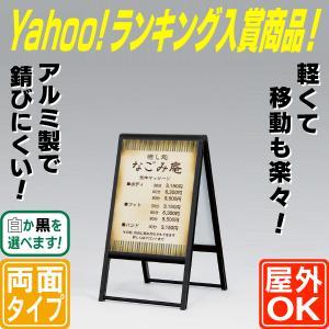 白黒A型スタンド看板(SS)  立て看板  店舗用看板  置き看板  A型看板  両面看板  おしゃれな看板  Yahoo!ランキング入賞商品|6111185