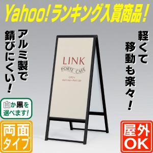 白黒A型スタンド看板(S)  立て看板  店舗用看板  置き看板  A型看板  両面看板  おしゃれな看板  Yahoo!ランキング入賞商品|6111185