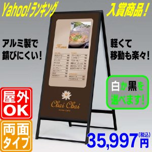 白黒A型スタンド看板(L)  立て看板  店舗用看板  置き看板  A型看板  両面看板  おしゃれな看板  送料無料  Yahoo!ランキング入賞商品|6111185
